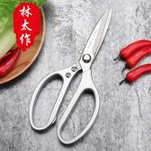 剪刀 全不銹鋼廚房剪刀強力雞骨剪家用大號食物專用殺魚剪刀多功能【快速出貨】