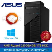 【ASUS 華碩】H-S425MC-R3220G004T AMD四核電腦