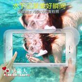 手機防潑水袋潛水套觸屏通用蘋果手機防潑水殼游泳拍照 魔法街