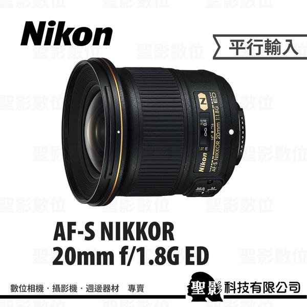 Nikon AF-S 20mm f/1.8G ED F1.8大光圈 超廣角定焦鏡 (3期0利率)【平行輸入】WW