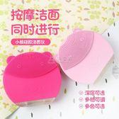 硅膠洗臉儀家用潔面儀毛孔清潔器電動神器充電式洗臉機 俏女孩