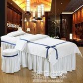 高檔全棉美容床罩四件套定做通用歐式純色美容院SPA按摩床罩白色『潮流世家』