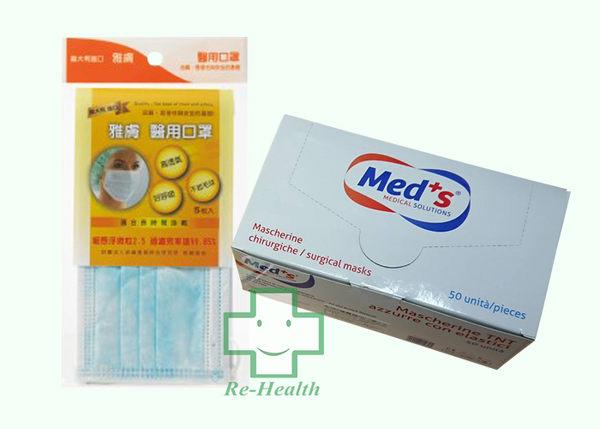 ✿✿✿【福健佳健康生活館】雅膚醫用口罩 義大利原裝進口 (5入裝)