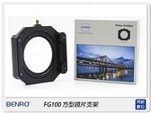 Benro 百諾 FG-100 FG100 漸層濾鏡 框架 支架 100x150mm 100x100mm (附77mm/82mm環)NISI LEE COKIN 可參考