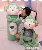 可愛猴子公仔娃娃毛絨玩具嬰兒腸絞痛睡覺抱枕女生床上長條枕玩偶 ATF 【全館免運】