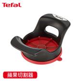 Tefal 法國特福巧變精靈配件系列蘋果切割器 K2070214