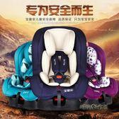 寶童安汽車寶寶嬰兒車載簡易兒童安全座椅可坐可躺雙向0-6歲igo 依凡卡時尚