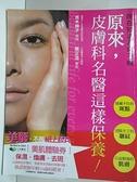 【書寶二手書T8/美容_D7V】原來,皮膚科名醫這樣保養!_吉木伸子, 林麗秀