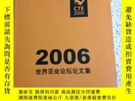 二手書博民逛書店罕見2006世界茶業論壇論文集12849 世界茶業論壇 世界茶業