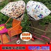 紓困振興  遮陽傘遮陽棚寶寶兒童防藤雨罩傘車遮陽罩防曬通用 居樂坊生活館YYJ