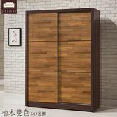 衣櫥【UHO】柚木雙色-5x7尺衣櫥(含內鏡)