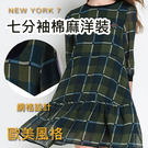 大尺碼 寬鬆格紋七分袖棉麻洋裝XL-5XL【紐約七號】A1-328