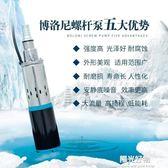 直流潛水泵抽水泵農用12v48V60V抽水機家用高揚程電動電瓶車水泵 220V NMS陽光好物