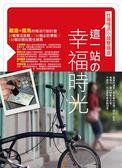 (二手書)這一站的幸福時光:台灣慢活小鎮雙鐵遊