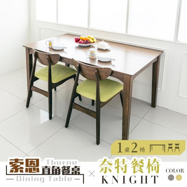 實木/餐桌椅/餐廳/咖啡廳 索恩直角餐桌+奈特餐椅(一桌二椅) 兩色可選 dayneeds