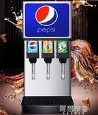 飲料機 冰仕特可樂機商用百事三閥碳酸飲料機不銹鋼果汁現調機現制冷飲機 mks雙12