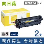向日葵 for HP 2黑組 Q2612A/Q2612/2612A/2612/12A 環保碳粉匣/適用M1005MFP/M1319/M1319f/3050/3055