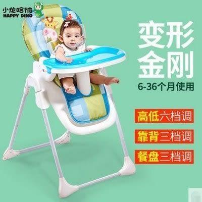 多功能便攜式可折疊嬰兒吃飯餐桌椅【藍星居家】
