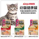 [寵樂子]《愛喜雅AIXIA》健康子貓罐40g/單罐(3種口味)貓咪最愛罐頭/貓罐頭