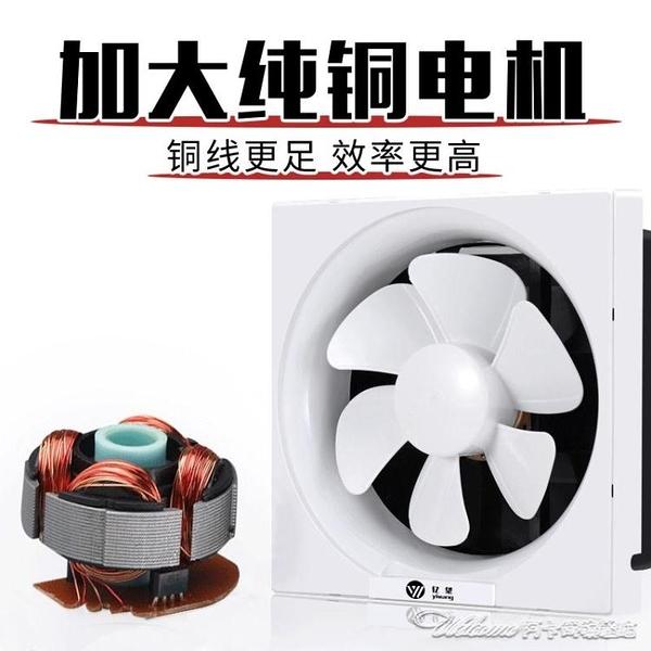通風扇 排氣扇廚房家用抽風機排風扇衛生間窗式抽油煙10寸強力靜音換氣扇【快速出貨】