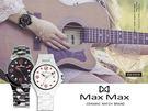 【完全計時】手錶館│Max Max 極緻...