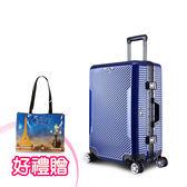 Arowana 雋永魅力20吋航太斜紋鋁框避震輪旅行箱(藍色)