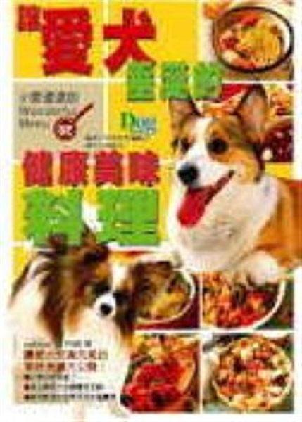 (二手書)讓愛犬垂涎的健康美味料理