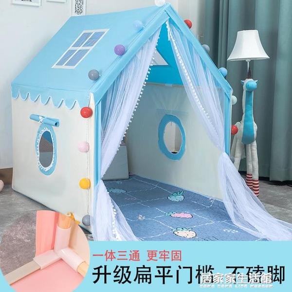 兒童帳篷游戲屋女孩公主玩具屋男孩室內小房子寶寶睡覺分床禮物 居家家生活館