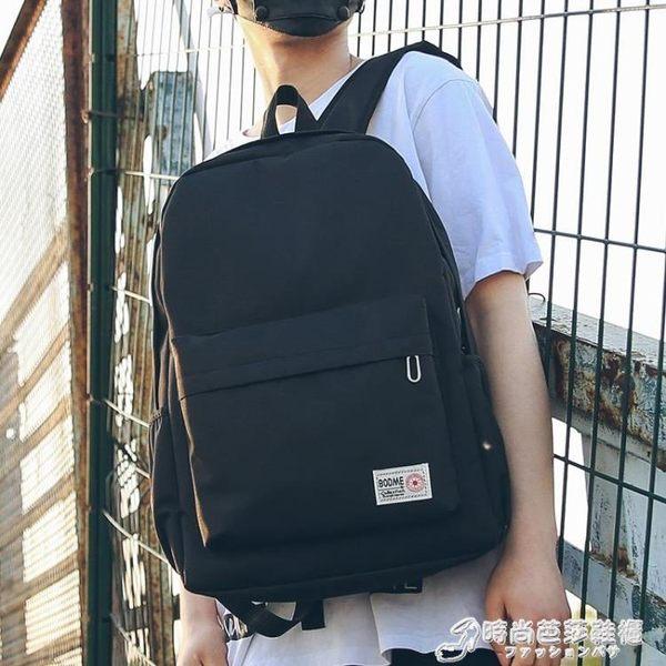 書包男初高中大學生時尚潮流韓版校園學院風雙肩包大容量青年背包 時尚芭莎