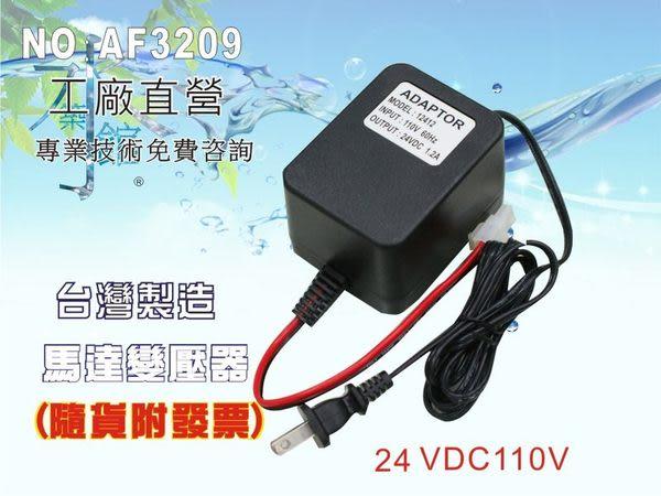 【龍門淨水】RO純水機馬達24DC變壓器.淨水器.飲水機.電解水機.水電材料(貨號AF3209)