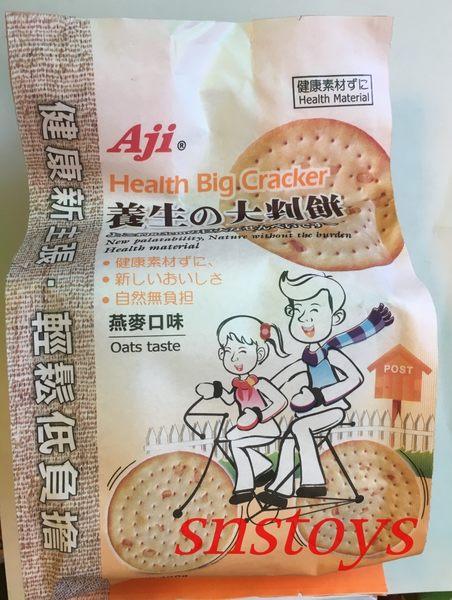 sns 古早味 懷舊零食 餅乾 Aji 養生大判餅 (燕麥 口味)大判餅 300公克