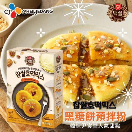 韓國 CJ 爆漿花生口味黑糖餅預拌粉 400g 韓國糖餅 黑糖餅 糖餅 煎餅粉 尹食堂 預拌粉 麵粉