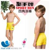 【Sain Sau】男童卡通烏龜黃色五分泳褲(SPA專用) A62802-04