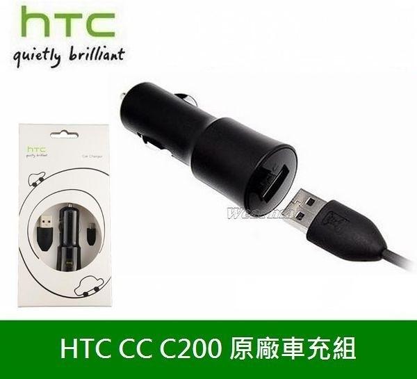 【免運】HTC CC C200原廠車充組【車充頭+充電傳輸線Micro USB】E9+ E9 E8 M8 M9 M9+ M9S One ME HTC J M7 XE T6