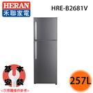 【HERAN禾聯】 257L雙門小冰箱 HRE-B2681V 送貨到府+基本安裝