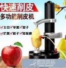 削皮機 自動削蘋果機多功能水果去皮刀土豆芒果電動削蘋果神器蘋果削皮機【快速出貨】