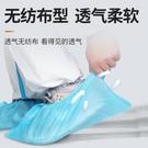 隔離鞋套一次性防護腳套防疫用品 樂活生活館