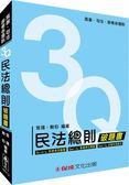 (二手書)3Q民法總則破題書-高普考.司法特考.國考各類科