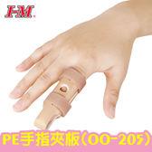 """""""愛民"""" 肢體裝具 (未滅菌) OO-205 PE手指夾板 S (單入)  手指夾板 護具 OO205 I-M 愛民 【生活ODOKE】"""