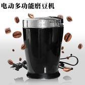 研磨機 干研中藥材粉末碎機商用米胡椒咖啡豆攪磨器 KB3048【歐爸生活館】TW