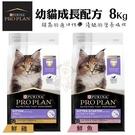 補貨中*KING WANG*PROPLAN冠能 幼貓成長配方8Kg 獨家初乳提供發育所需營養 貓糧