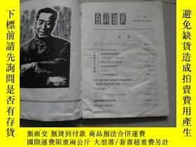 二手書博民逛書店罕見百科知識1979第一期Y15851 出版1979