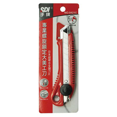 【奇奇文具】手牌SDI 0421C 專業螺旋鎖定大美工刀(附刀片2片)