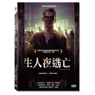 生人夜逃亡DVD