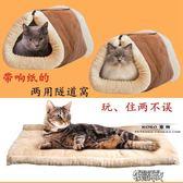 寵物屋貓窩狗窩 兩用隧道窩 貓睡袋 寵物窩寵物墊貓咪睡袋 寵物房 街頭布衣