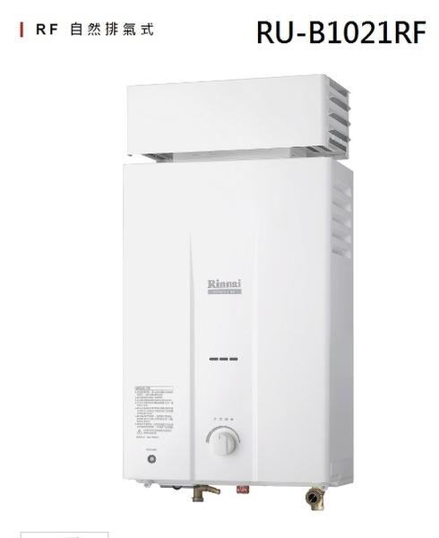 【歐雅系統家具】林內 Rinnai 屋外抗風型熱水器 RU-B1021RF