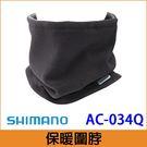 橘子釣具 SHIMANO保暖圍脖 AC-034Q 黑色