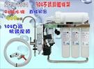 RO純水機.過濾器.咖啡機.水晶蝦.淨水器.貨號:B1561【巡航淨水】