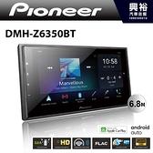 【PIONEER】DMH-Z6350BT 6.8吋 藍芽觸控螢幕主機 *WiFi+無線CarPlay+USB+智慧操作介面