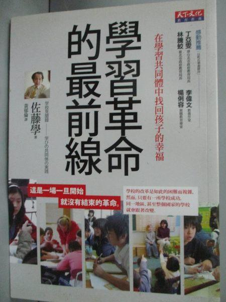 【書寶二手書T1/大學教育_LGV】學習革命的最前線_佐藤學